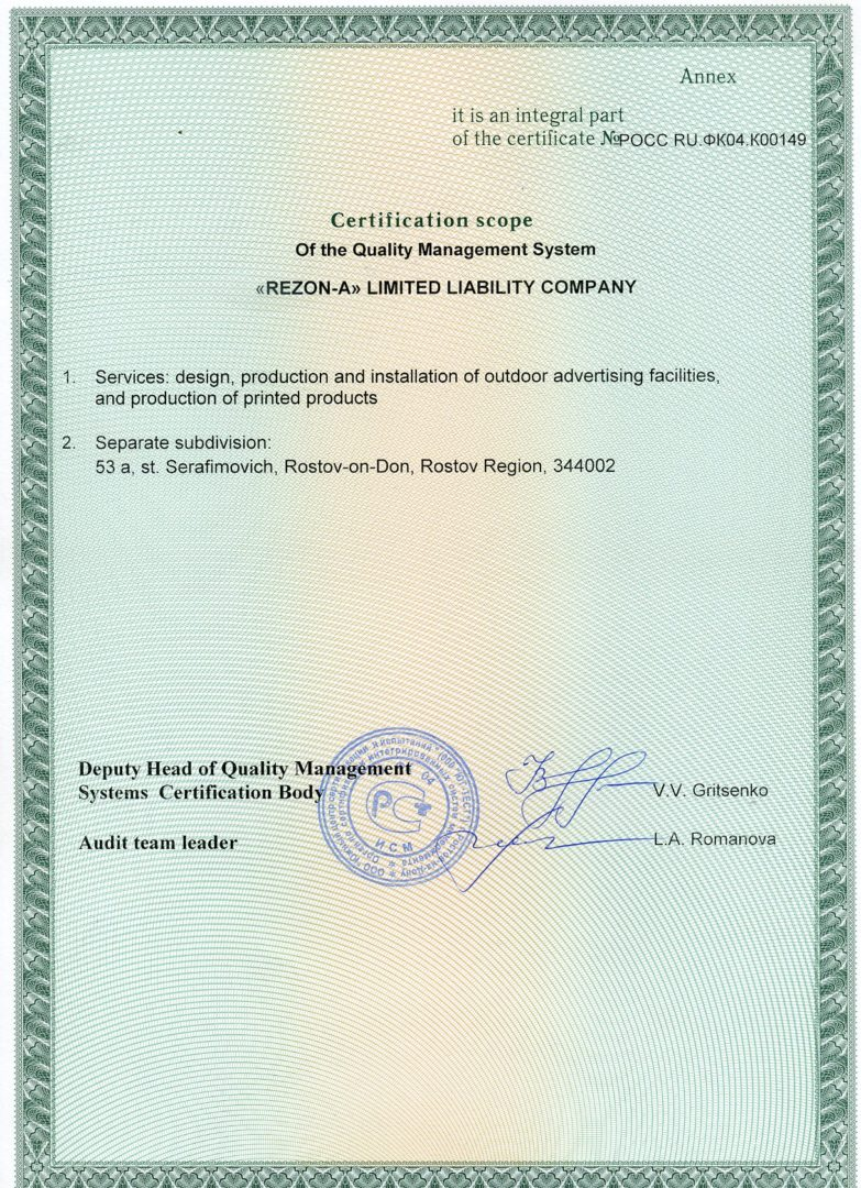 Международный сертификат системы менеджмента качества РезонР в Ростове-на-Дону