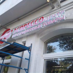 Две световые вывески для кофейни-магазина «BLACK FOX» РезонР в Ростове-на-Дону