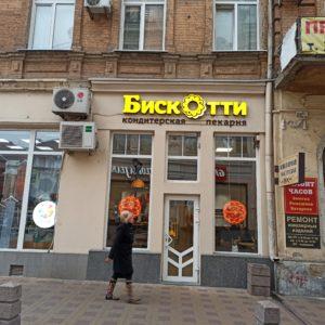 Вывеска для сети пекарен «Бискотти» РезонР в Ростове-на-Дону