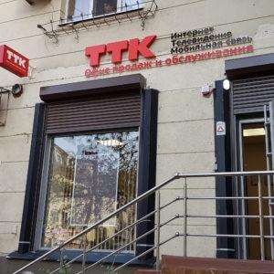 Рекламные конструкции для офиса Интернет Провайдера ТТК РезонР в Ростове-на-Дону