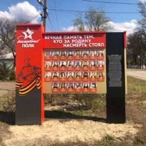 Монумент ко Дню Великой Победы РезонР в Ростове-на-Дону